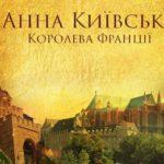 Украина и Франция снимут фильм Анна Киевская